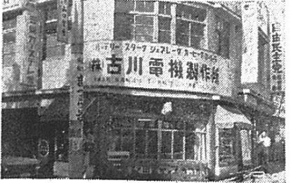 旧本社・八幡町(昭和46年頃)